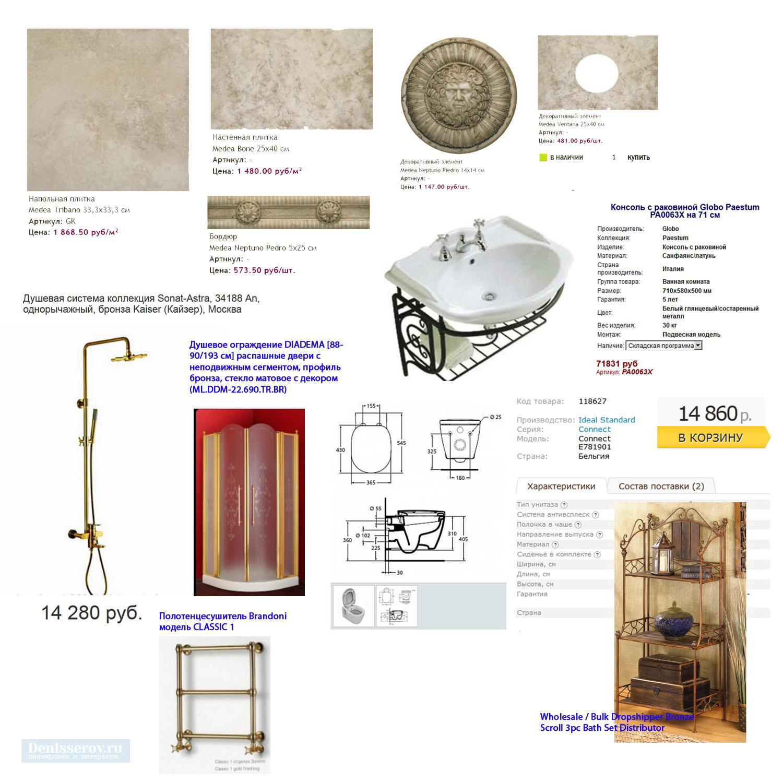 3. Ванна в классическом стиле с золотой плиткой