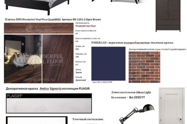 komplektaciya-dizajn-kvartiry-studii-s-vydelennoj-spalnej-1
