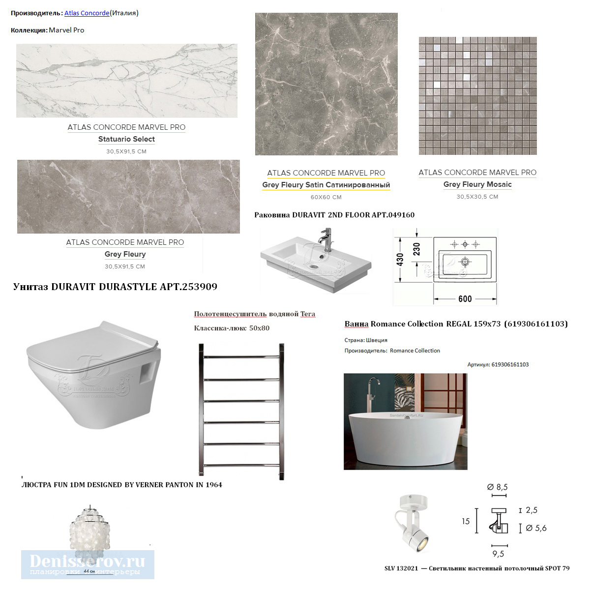 комплектация ванна в классическом стиле 6 кв.м.