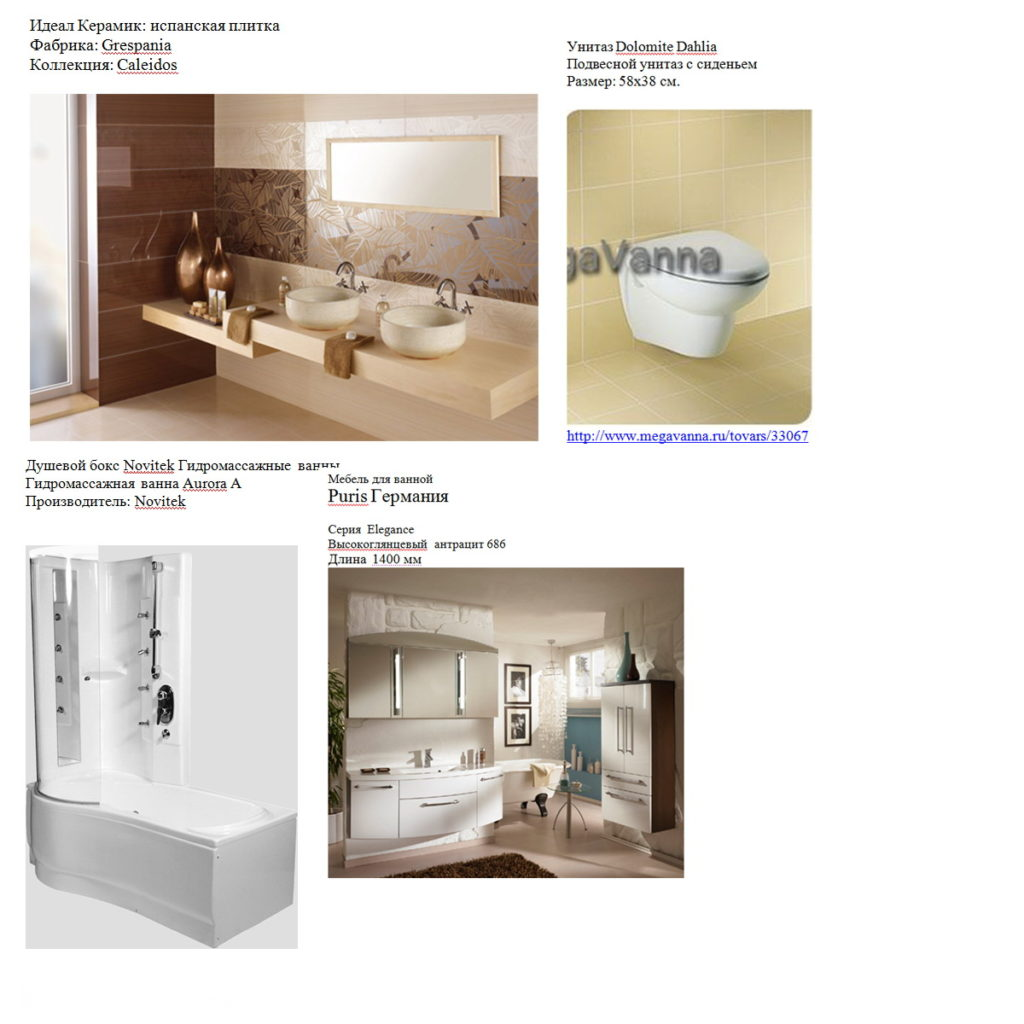 комплектация ванна 3d 7 кв.м. бежево-коричневая плитка