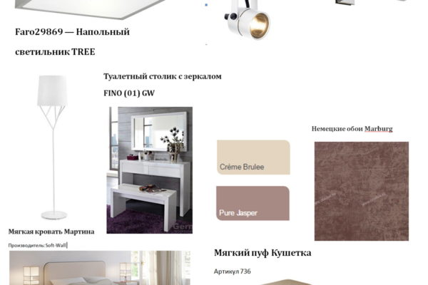 komplektaciya-dizajn-spalni-14-kv-m-v-sovremennom-stile