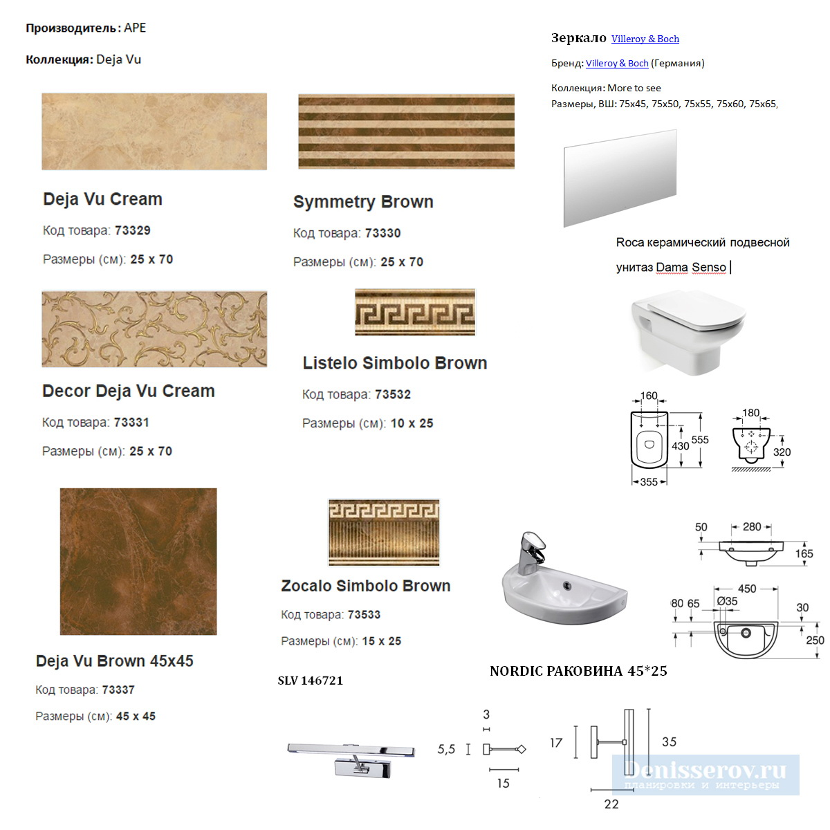 Komplektaciya-dizajn-tualet-2-kv-m-v-klassicheskom-stile