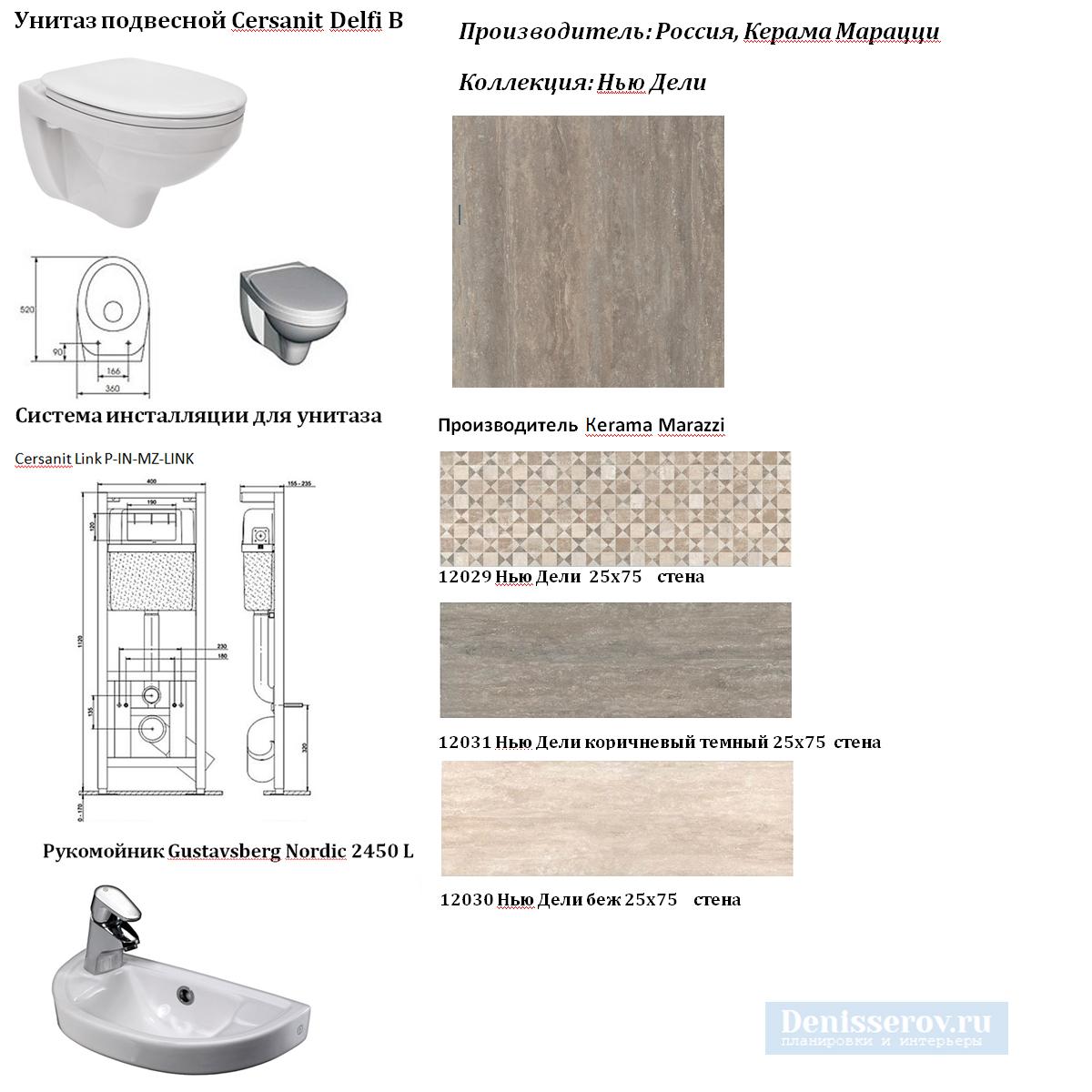 Komplektaciya-tualet-v-kvartire-studii-25-kv-m-11
