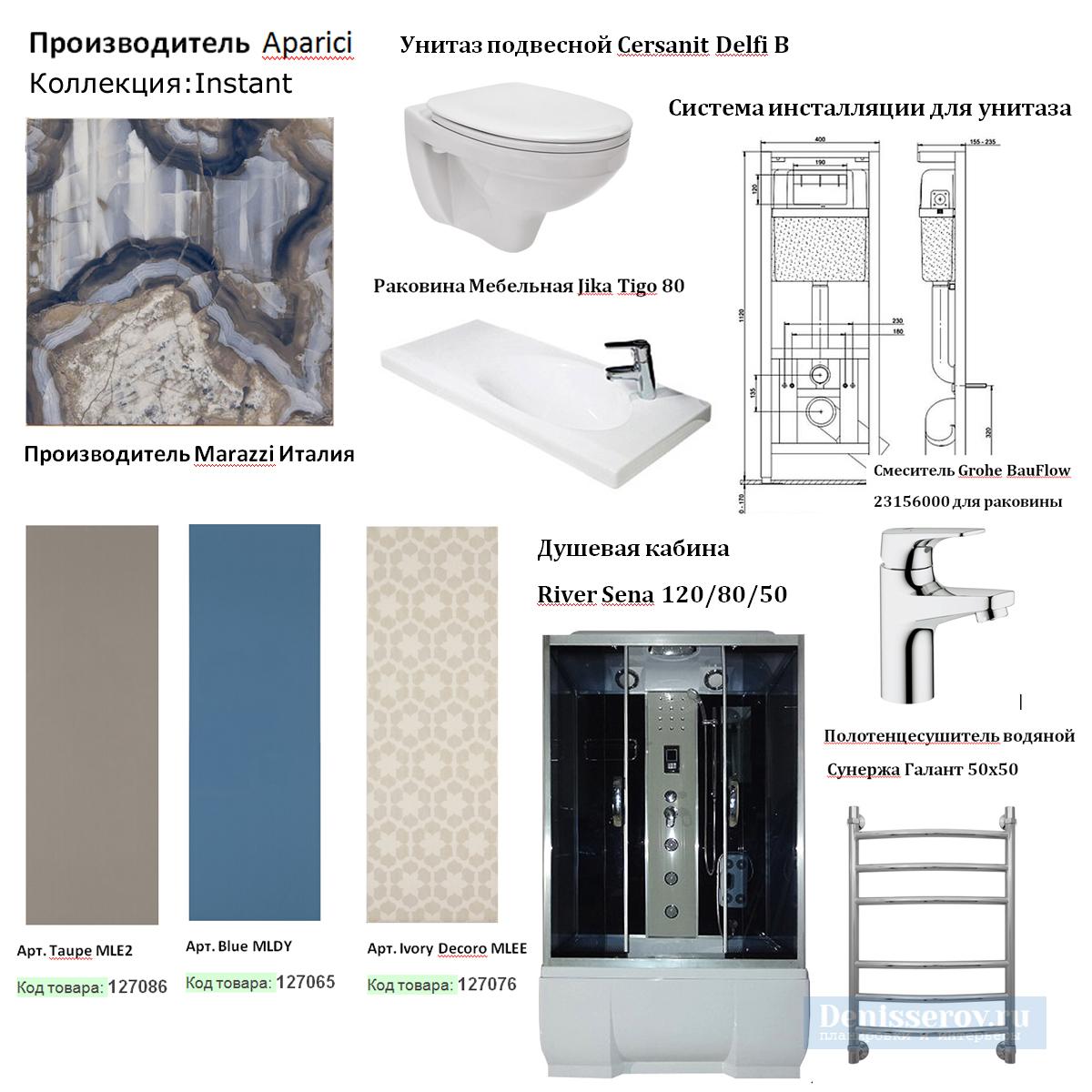 Komplektaciya-vanna-v-kvartire-studii-25-kv-m-11