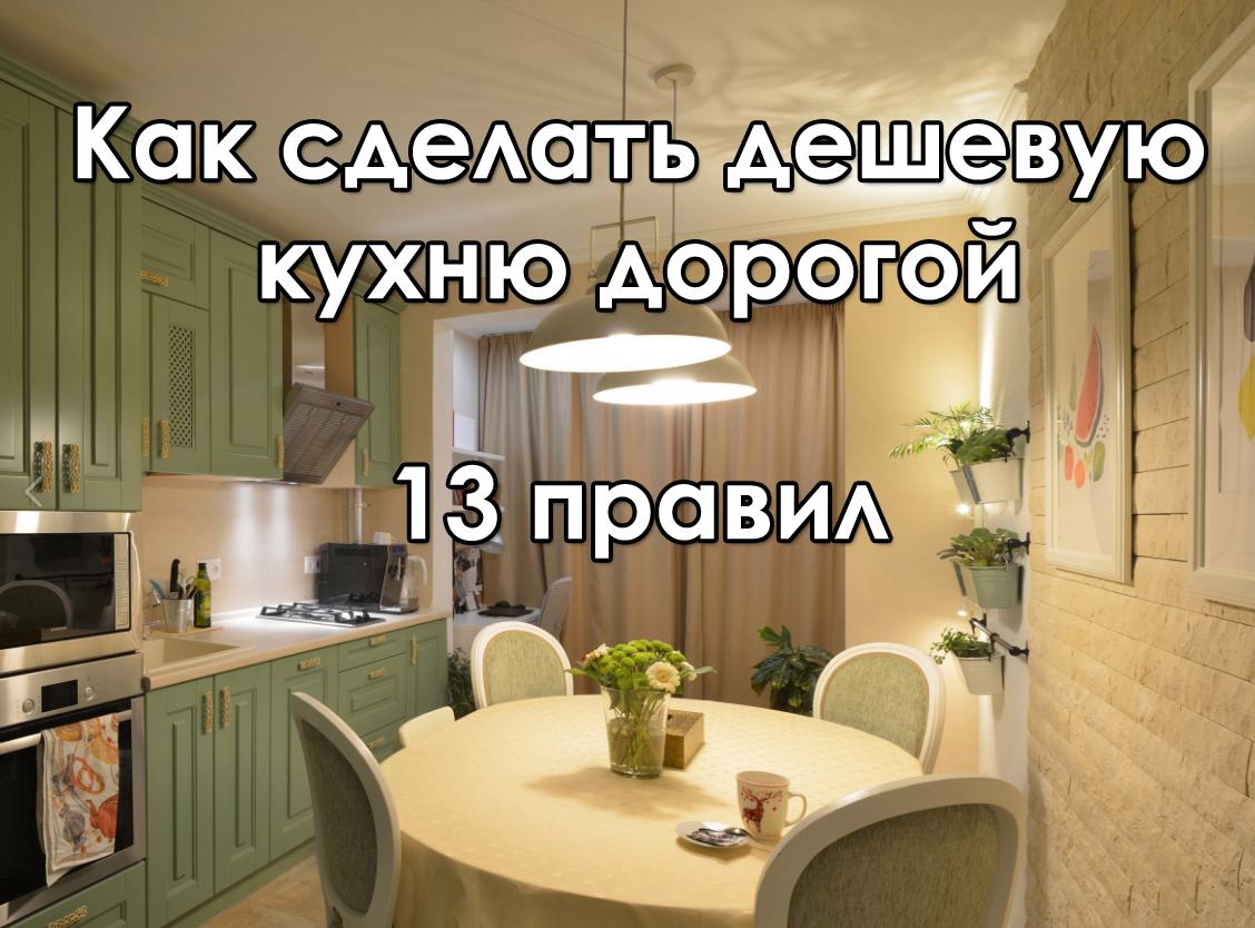 Как сделать ДЕШЕВУЮ кухню ДОРОГОЙ (13 правил).