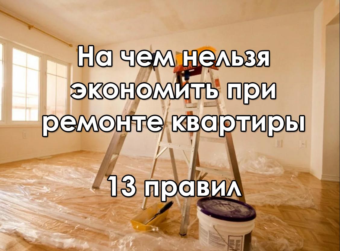 На чем нельзя экономить при ремонте. (13 советов от дизайнера).