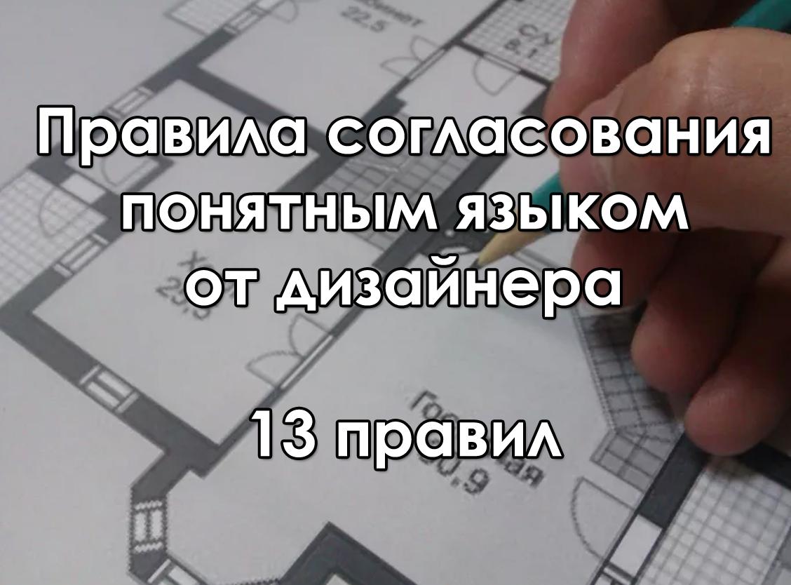 Согласование перепланировки в квартире ( правила от дизайнера )