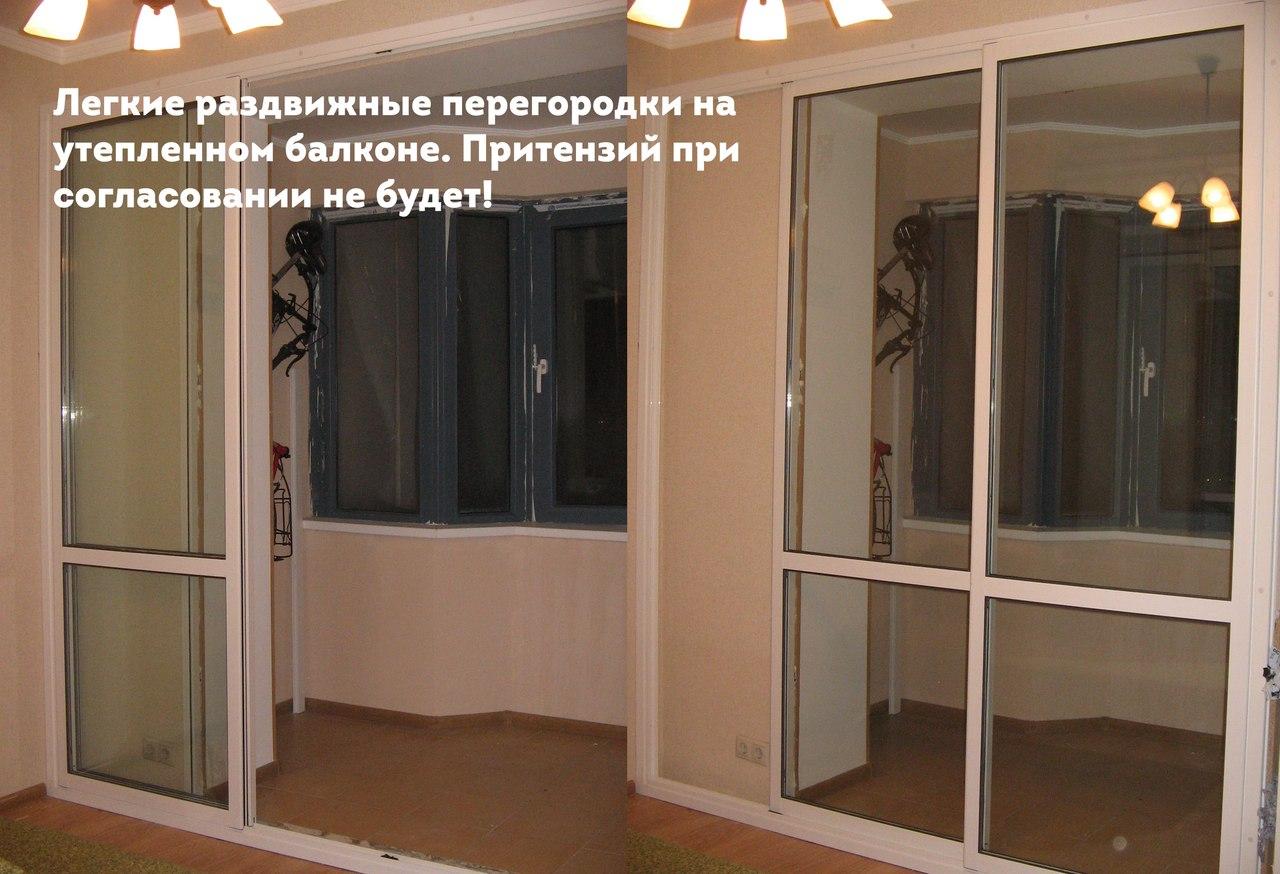 Как правильно присоединить балкон к комнате денис серов.