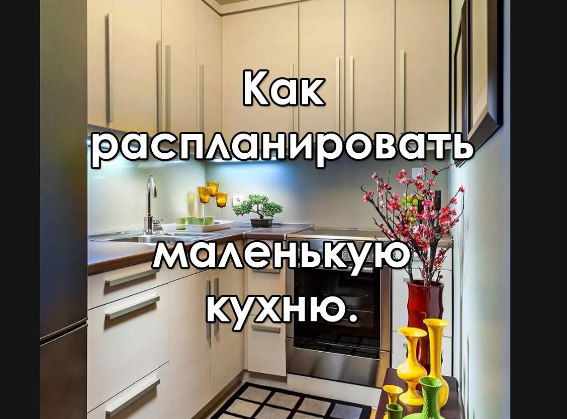 Планировка кухонь с очень маленькой площадью
