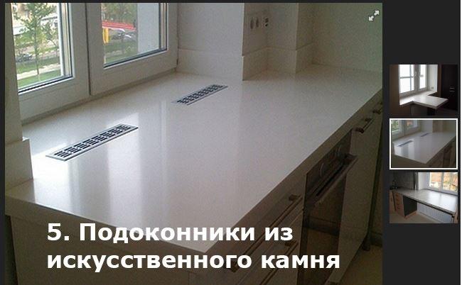 Все о подоконниках в квартире — различные варианты